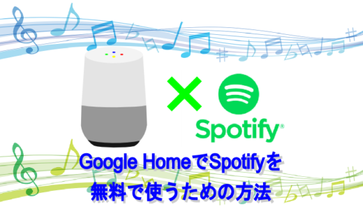 Google HomeでSpotifyを無料で使うための方法とオススメの使い方!