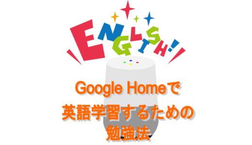 Google Homeで英会話が学べる!?英語学習するための勉強法とは
