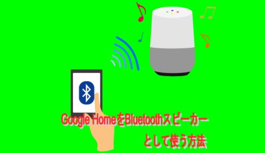 Google HomeをBluetoothスピーカーとしてスマホに入っている音楽を聴く方法