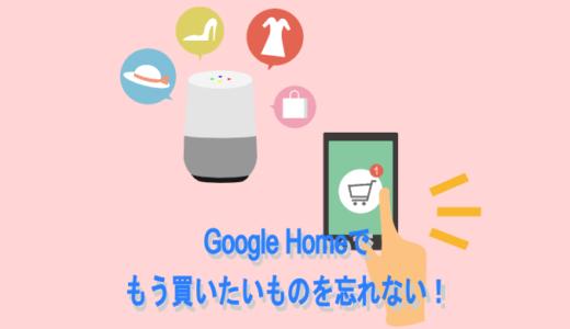 Google Homeのショッピングリストが便利!もう買いたい物は忘れない!