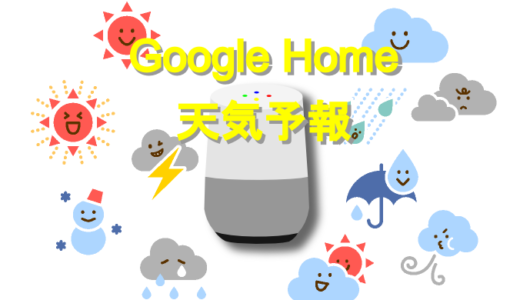 Google Homeの天気予報はどこまで教えてくれる?便利な使い方