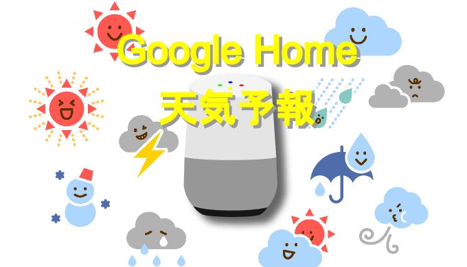Google Home 天気予報