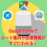 google homeで ルート案内や渋滞情報が すぐにわかる!