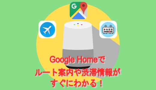google homeは交通情報も教えてくれる!ルート案内や渋滞情報がすぐにわかる!