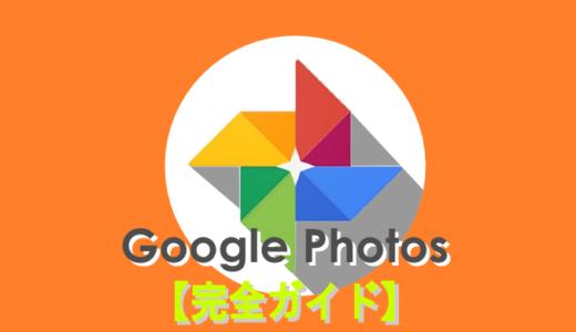【Googleフォト使い方完全ガイド】写真を簡単・便利に管理できる最高アプリ