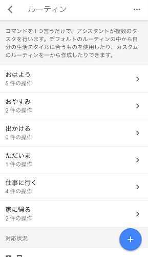 Google Homeルーティン