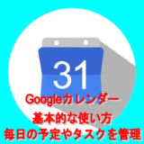 Googleカレンダー 基本的な使い方 毎日の予定やタスクを管理