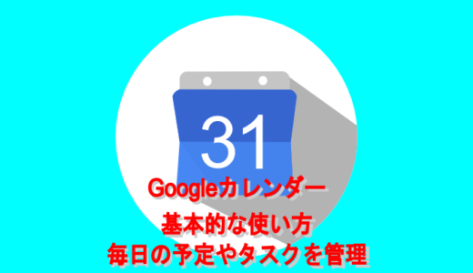 【Googleカレンダーの基本的な使い方】毎日の予定やタスクを管理できる