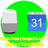 Google HomeとGoogleカレンダーを連携させて予定の確認などのできることを紹介