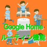 Google Homeのルーティン機能