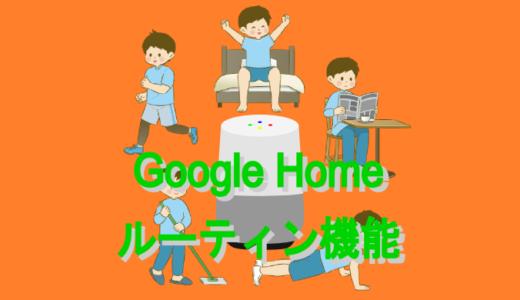 Google Homeのルーティン機能を使えば毎日の生活が便利になる!