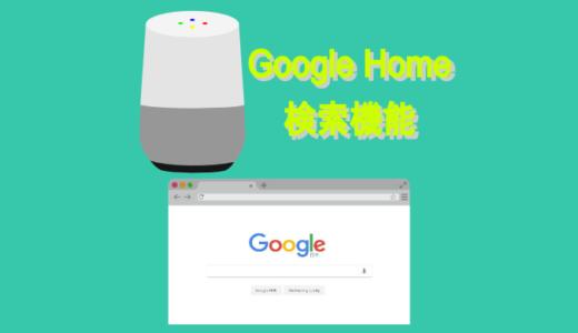 Google Homeの検索機能は気になったことをすぐに教えてくれる