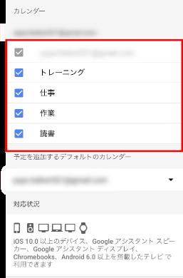 Google Home カレンダー3