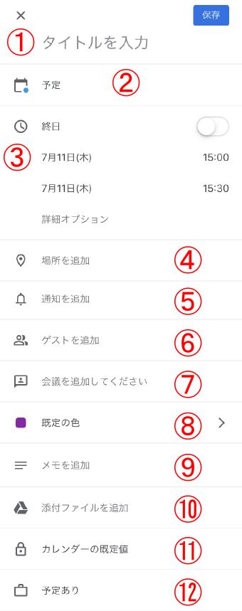 Googleカレンダー詳細画面