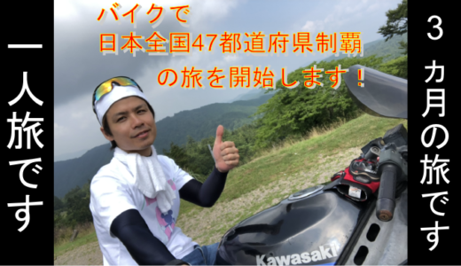 【旅計画】8/17から日本一周47都道府県制覇のバイク旅を開始します!