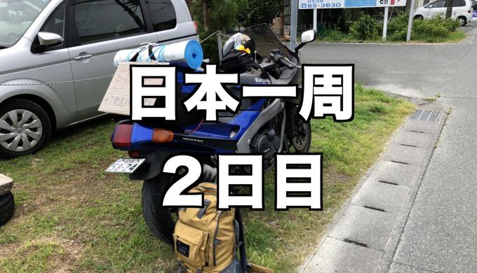 日本一周2日目