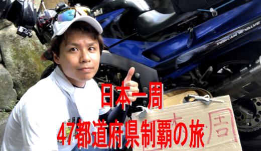 【日本一周47都道府県制覇の旅1日目】日本を知るための旅がついにスタート!