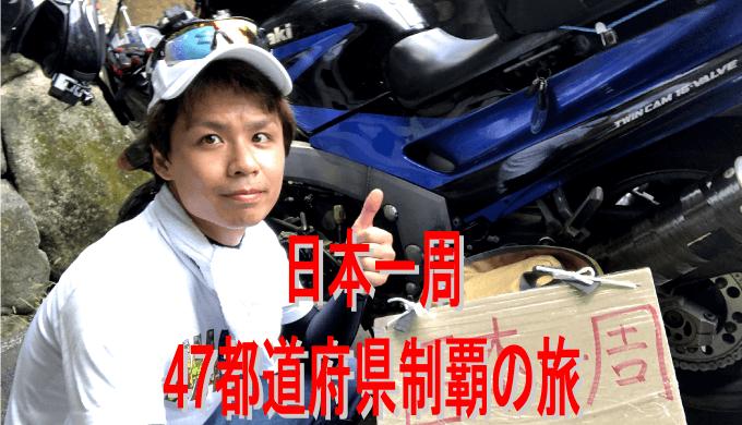 バイクで日本一周