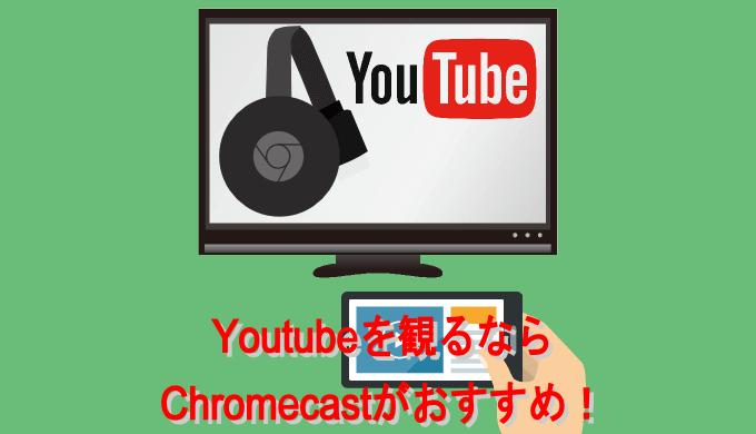 Youtubeを観るならChromecastがおすすめな理由をわかりやすく解説!