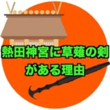 熱田神宮に草薙の剣がある理由