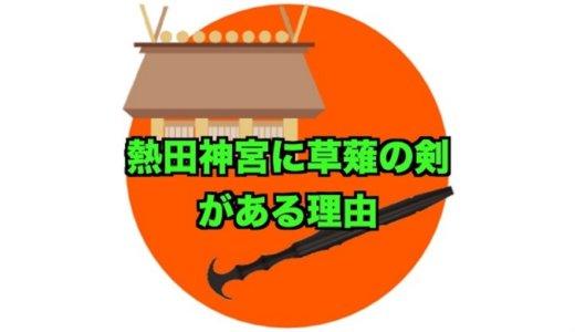 熱田神宮に草薙の剣があるのはなぜ?その歴史と理由をわかりやすく解説!