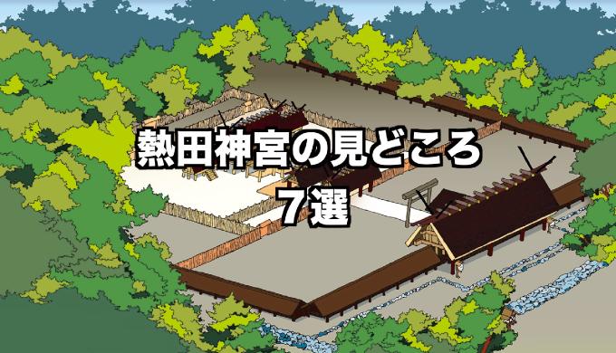 熱田神宮見どころ7選
