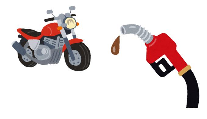 バイク日本一周ガソリン