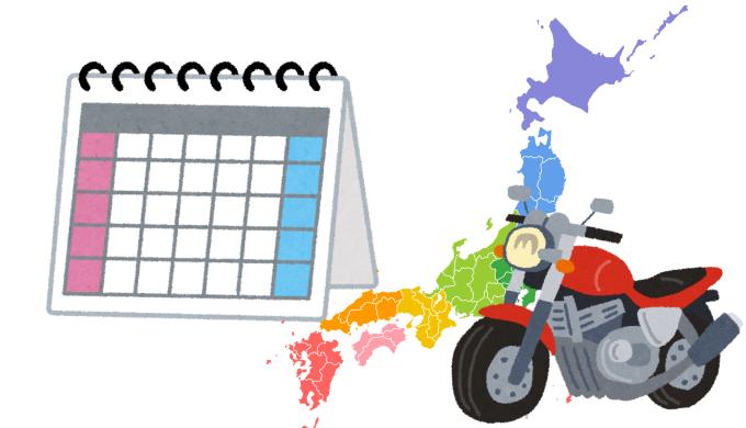 バイク日本一周日数