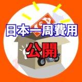 バイク日本一周費用公開