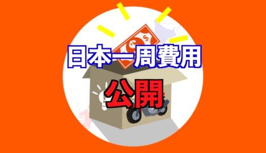 【費用公開!】バイクで日本一周した時の費用と内訳を教えます!
