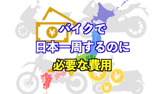 バイクで日本一周するのに必要な費用を公開