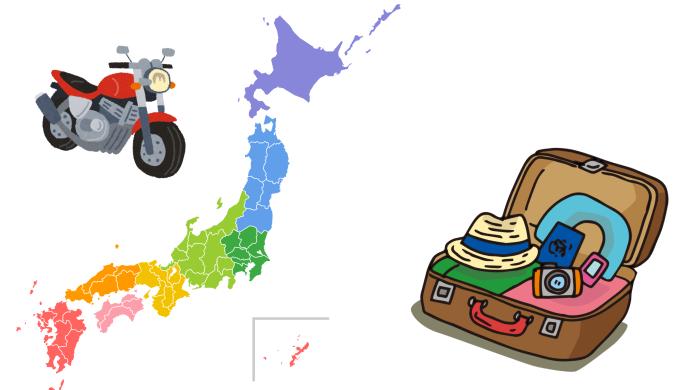 日本一周持ち物