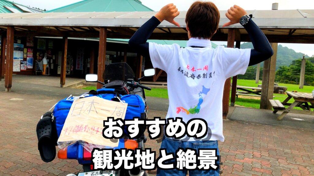 日本一周するなら絶対行くべき!厳選したおすすめ観光地と絶景スポット