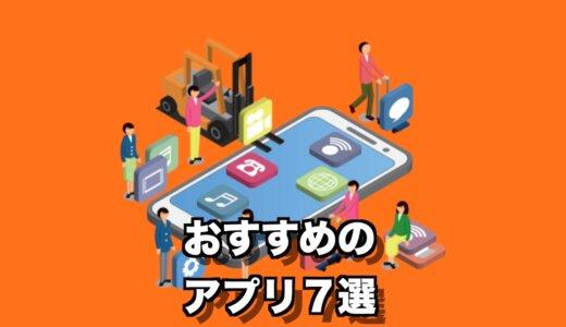 バイクで日本一周する人必見!旅に役立つおすすめアプリ7選