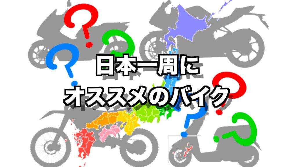 【日本一周経験者がすすめる!】全国を走る為のおすすめのバイクと選び方