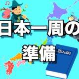 バイクで日本一周するために準備するべきことをまとめたガイドブック