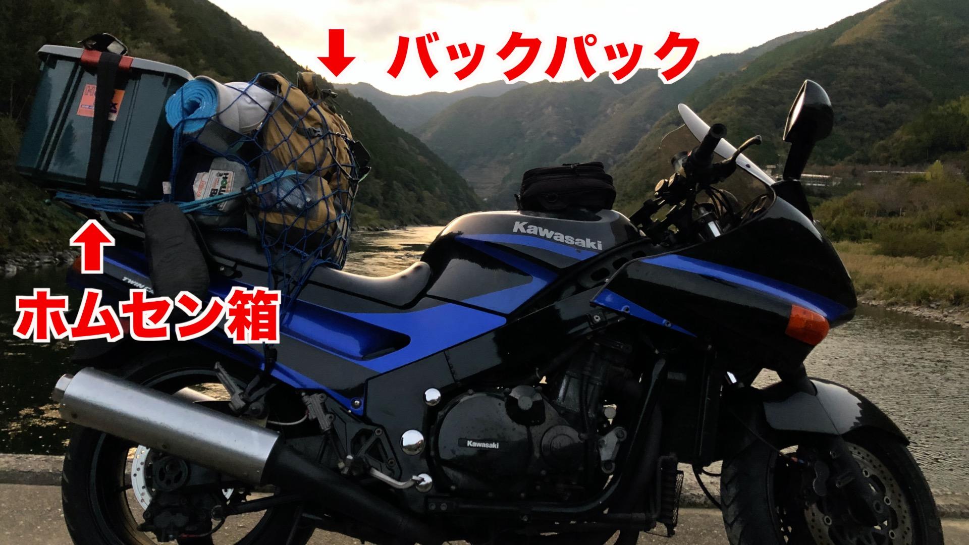 日本一周バイク荷物1