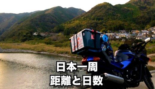 日本一周って何日かかる?どれくらいの距離を移動することになるの?