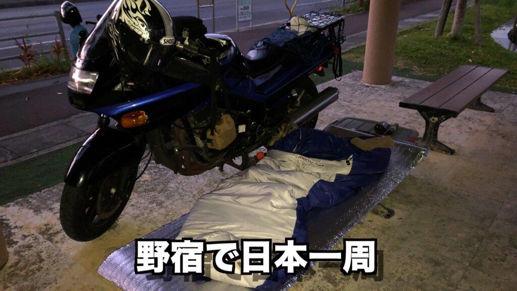 野宿で日本一周