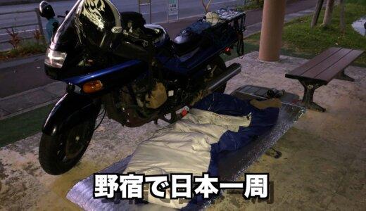 【ノーキャンプ⁉︎】バイクで日本一周を野宿でやり切った男の荷物を紹介します