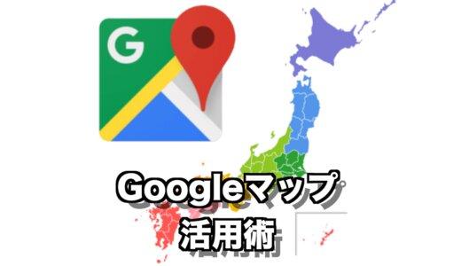 走ったルートを記録しよう!日本一周する為のGoogleマップ活用術