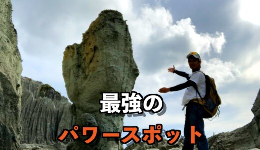 あの世とこの世の玄関⁉︎本州最北端のパワースポット「仏ヶ浦」とは一体?
