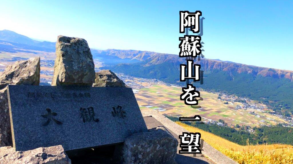 阿蘇の大観峰の魅力は360°の大パノラマの大絶景だ!
