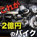 【幻の1台!】2億円のバイク「ドゥカティ・アポロ」は岩下コレクションにある