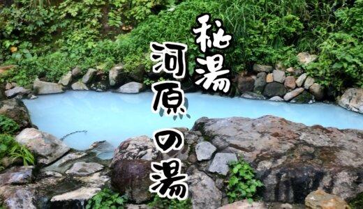 これぞ僕が求めていた秘湯!妙高の山奥にある混浴野天風呂【河原の湯】