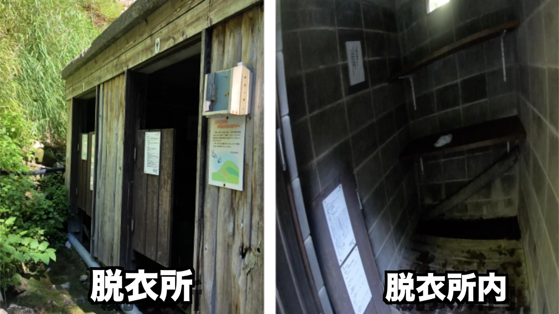 河原の湯脱衣所