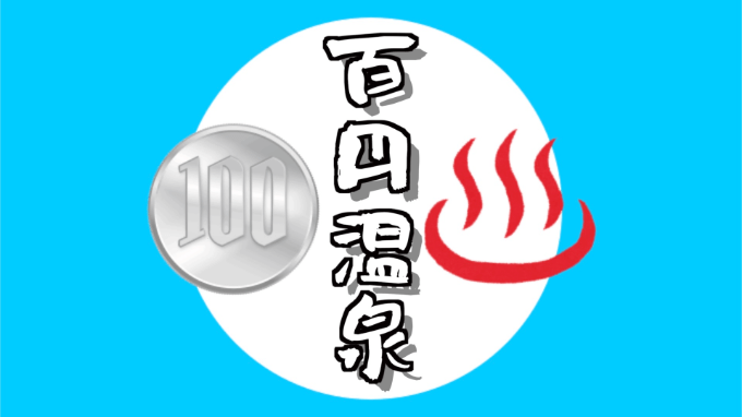 100円で入れる温泉がいっぱい⁉︎九州の激安温泉を紹介します