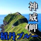 神威岬から眺める積丹ブルーは想像以上の絶景だった!