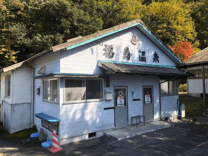 福寿温泉外観