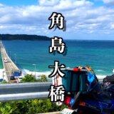 絶景すぎた!コバルトブルーの海が一望できる【角島大橋展望台】を紹介!